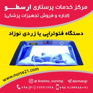 دستگاه زردی نوزاد